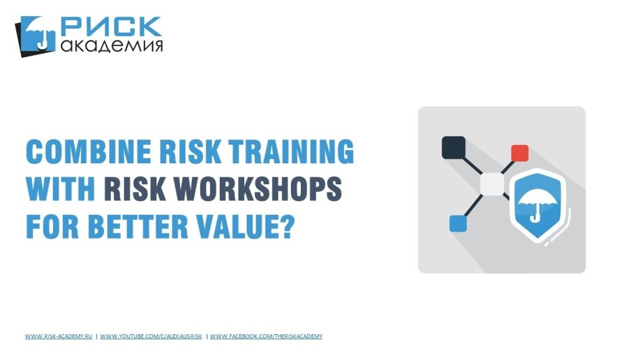 56. How to make risk management training stick? – Alex Sidorenko