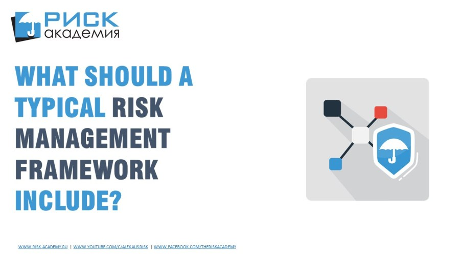 2. What should a typical risk management framework include? – Alex Sidorenko