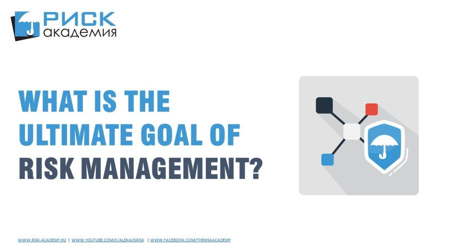 31. What is the ultimate goal of risk management? – Alex Sidorenko