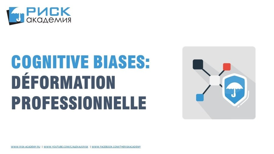 52. Cognitive biases in risk management – Déformation professionnelle – Alex Sidorenko
