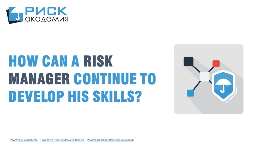 10. How can a risk manager grow his skills? – Alex Sidorenko