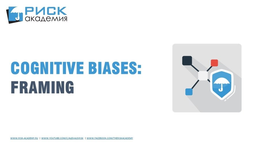 54. Cognitive biases in risk management – Framing – Alex Sidorenko