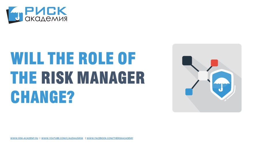 25. Will the role of the risk manager change soon? – Alex Sidorenko
