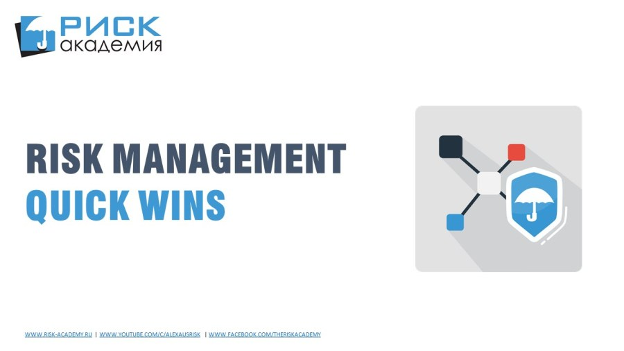34. Risk management quick wins – Alex Sidorenko