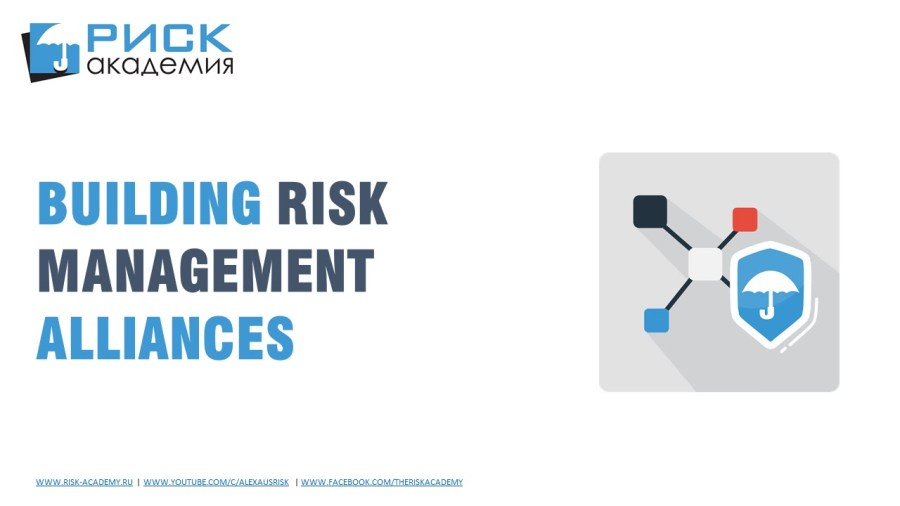24. Building risk management alliances – Alex Sidorenko