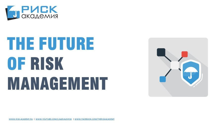 11. What does the future hold for risk management? – Alex Sidorenko