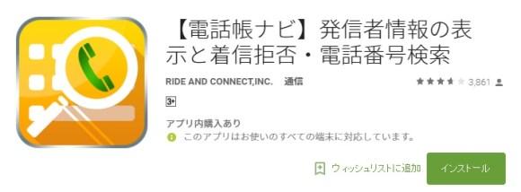電話帳ナビ