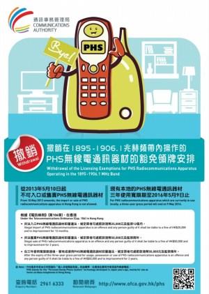 PHS禁止に関するポスター