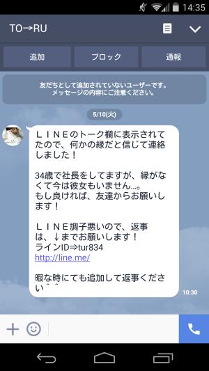 LINEの迷惑メッセージ