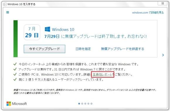Windows10への誘い