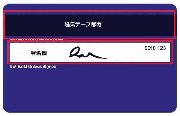 磁気テープと署名欄