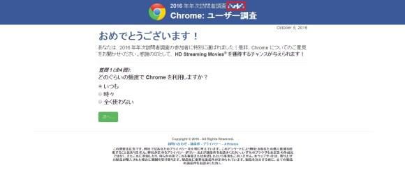 Chromeユーザー調査