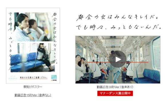 東急電鉄 社内マナー