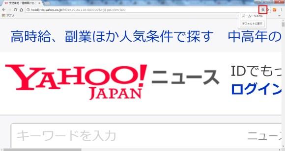 Yahoo デフォルトに戻す