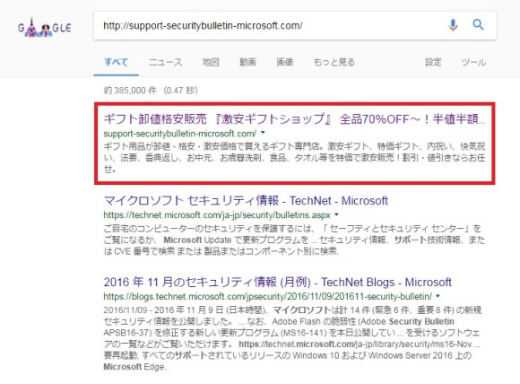 迷惑サイト http://support-securitybulletin-microsoft.com/