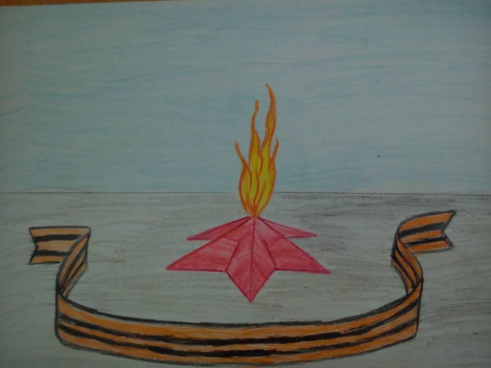 имя картинки вечного огня как нарисовать самое