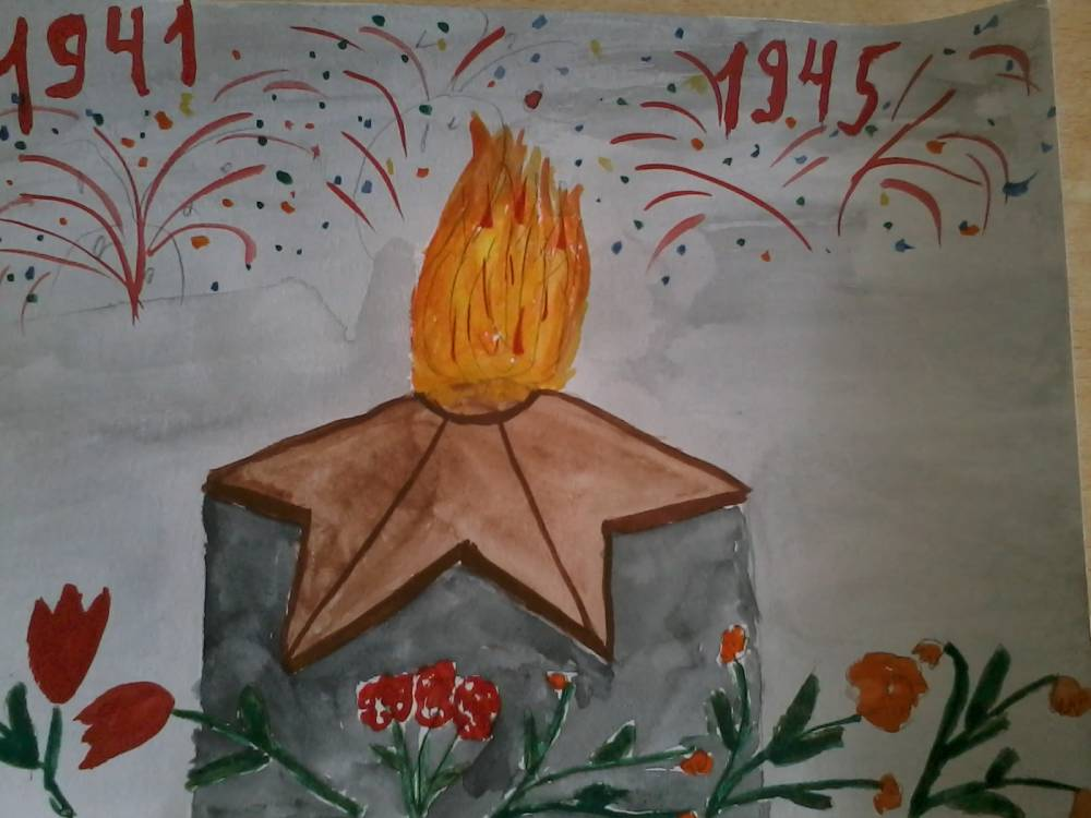 вечный огонь карандашом фото название