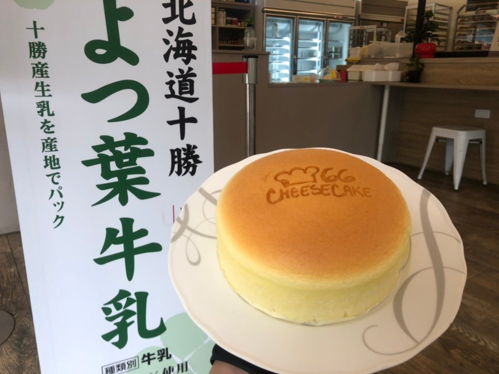 原味輕乳酪蛋糕