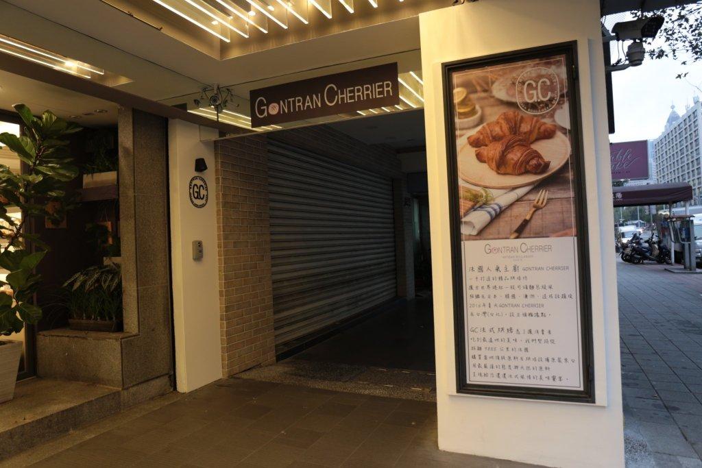 GC烘焙店門口