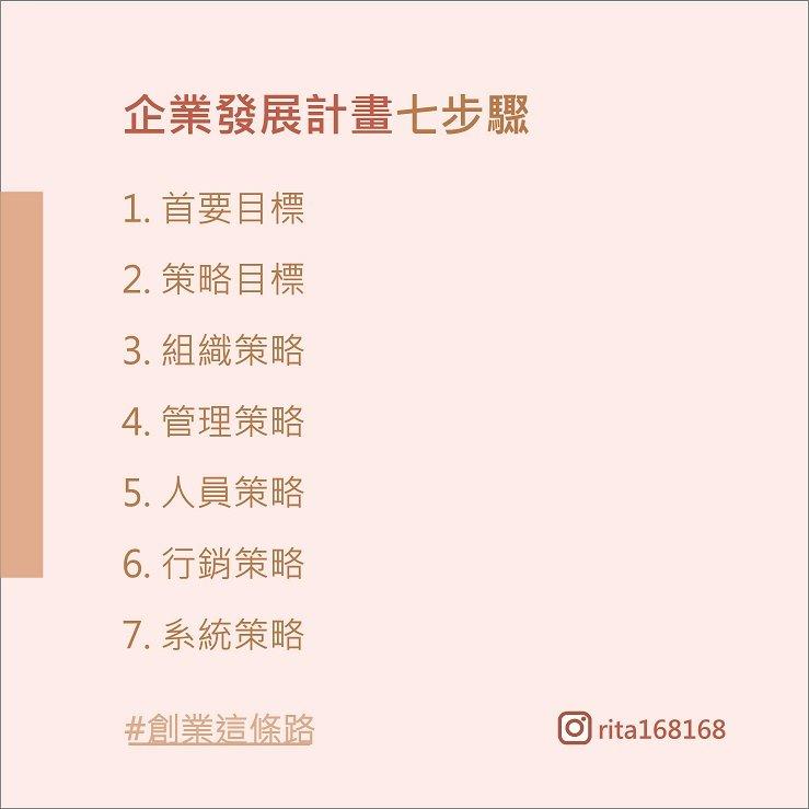 企業發展計畫七步驟
