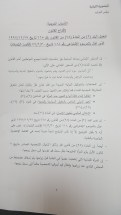 Draft law municipality page 3 Lebanon women discrimination rita chemaly