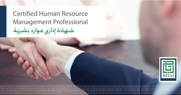 Certified Human Resource Management Professional - CHRMP 1