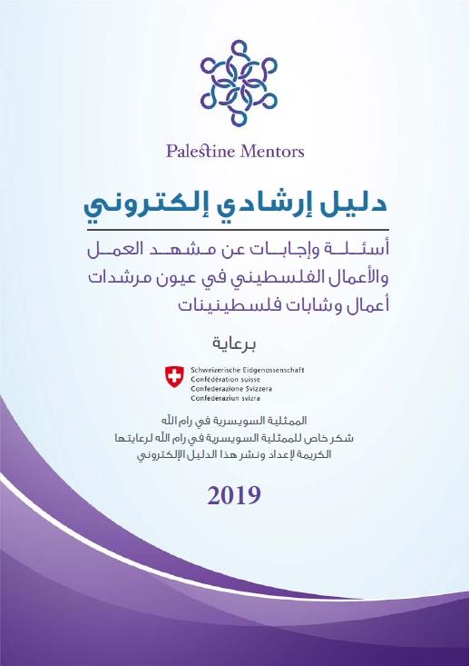 Palestine Mentors eBook 4