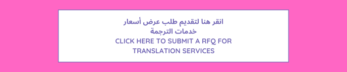 Request for Quotation (RFQ) 5