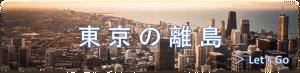 東京の離島薬剤師