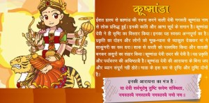 Kushmanda Devi - worshipped on fourth day of Navratri