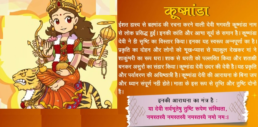 Kushmanda Devi - worshipped on fourth day of Navratri