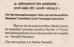 Om Sarva Mangala Mangalaye
