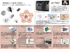 株式会社札幌立体データサービス会社案内(内容)