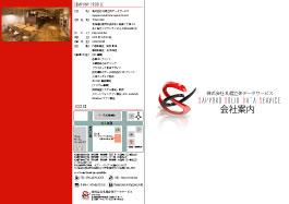 株式会社札幌立体データサービス会社案内(表紙)