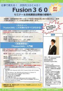 fusion360_seminar_asahikawa_201610_01