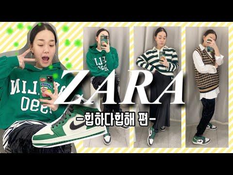 ZARA新食品💚Zara新形象/店长推荐👍🏻/运动外观/ Zara购物shopping / Mallang spic💚🧸