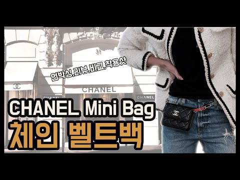 I'd like to recommend a small Chanel chain belt bag for introductory use of Chanel.