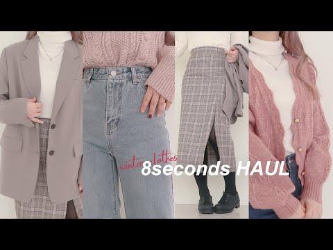 2021 8 Seconds Fashion Haul 🛍 Winter Fashion Haul [Meet]