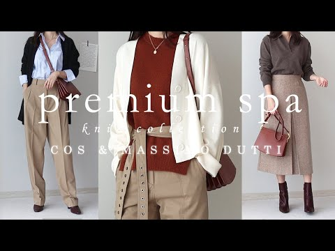 Recommended for premium knitwear to leave in the closet🥼/course/massimo dutti/Xirium/premium spa brand/goqual basic knit/knit styling~/fashion howl/cos/massimo dutti