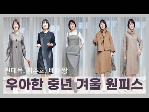 Elegant middle-aged dress that wears even the cold of the flower ft. Tae-ok Jin, Chun-hee Ji, and Verawang designer dress |  Winter dress and coat coordination look |  Wool dress, sleeveless dress, knit dress
