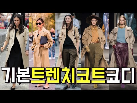 Basic trench coat coordination/Middle-aged fashion coordination/How to dress well Female/styling 3 ways