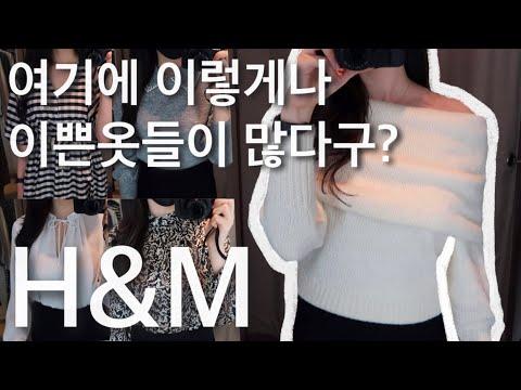 让我们来看看H&M的新产品和特价产品+针织上衣系列ㅣ温暖的天气现在您需要购买春季服装ㅣ日常外观