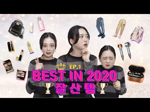 ENG{BEST🏆 IN 2020} ep.1 I bought it in 2020, but I bought it well in 2021!  (Dyson, TOMFORD, CHANEL,) (Dyson, Tomford, Air Lab)