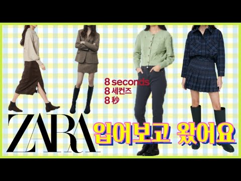 2021 S/S ZARA & 8 Seconds I went to try it on