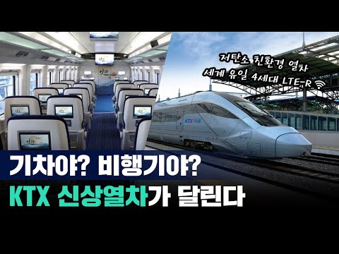 KTX Eum connects Korea!