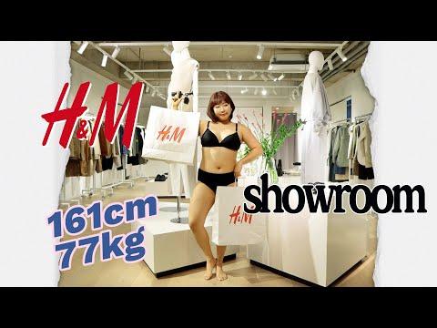 [ฉันใส่หรือเปล่า] โชว์รูม H&M ที่มี แต่คนดังเท่านั้นที่จะเช่าเหมาลำและรับสารภาพ #Tongtongcody