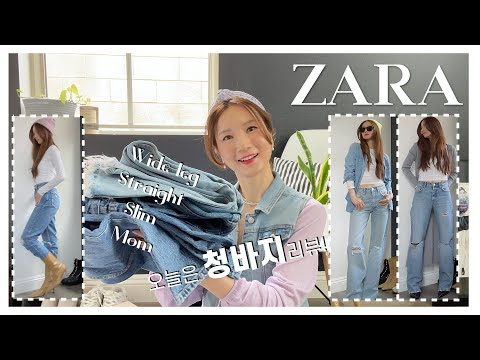 [Zarahowl] Vergleiche 4 neue Jeanshosen, die von Momjin bis zu weiten Hosen ausgepackt und getragen werden 👖💜    ZARA New 4 Denim Jeans Haul
