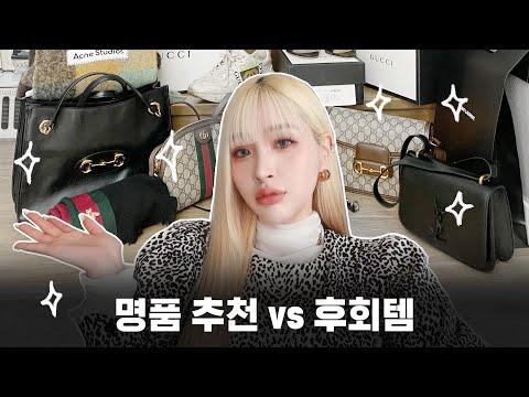 SUB)BEST vs WORST Luxury Handbags   SOLMEE