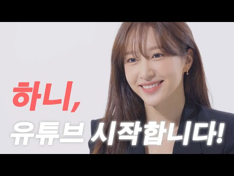 Is Hani so different?  Hani's first YouTube content!  EXID Hani's channel is officially launched!✨