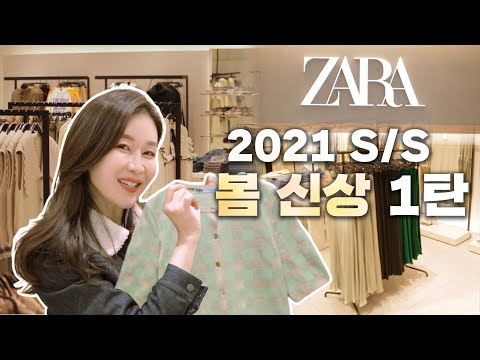EP96-Grow Spring New Episode 1!  Shosho tried it on in advance!  /ZARA/2021/Tweed/Jeans/Jacket/SPA/Recommended/One Brand/Trend/Yeongdeungpo ZARA Times Square Mall